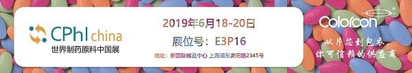 CPHI CCsite