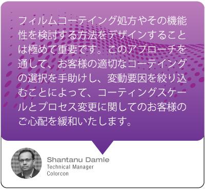 quote shantanu damle jp